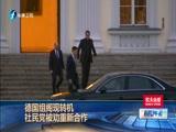 [海峡午报]德国组阁现转机 社民党被劝重新合作