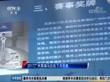 [田径]2017广州黄埔马拉松 12月正式开跑