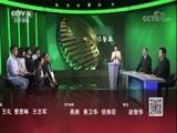 健康故事:中医巧治类风湿 中华医药 2017.11.26 - 中央电视台 00:41:32