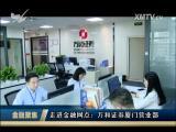 金融聚焦 2017.11.25 - 厦门电视台 00:10:13