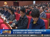 《甘肃新闻》 20171127