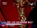 """加拿大 陈智玲""""魔术女王"""" 华人世界 2017.11.29 -中央电视台 00:01:13"""