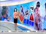 午间新闻广场 2017.11.29 - 厦门电视台 00:21:18