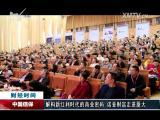 海西财经报道 2017.11.28 - 厦门电视台 00:08:13