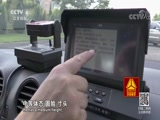 爱发明的警察达人 走遍中国 2017.11.30 - 中央电视台 00:25:49