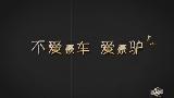创业榜样鞠肖男:闲云野鹤彩云间 一叶茶香入梦来