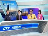 两岸共同新闻(周末版) 2017.11.25 - 厦门卫视 00:56:45