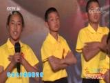 《大手牵小手》 20171201 爱在阳光下——2017北京夏令营