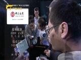 《收藏马未都》 20171202 鸡缸杯传奇(一)