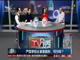 严禁学校从食堂盈利,可行吗? TV透 2017.12.3 - 厦门电视台 00:25:04