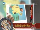 记录前线 大嶝小相馆 两岸秘密档案 2017.12.01 - 厦门卫视 00:41:24