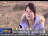 《甘肃新闻》 20171204
