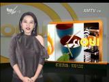 炫彩生活 2017.12.2 - 厦门电视台 00:06:29