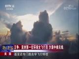 王争:亚洲第一位环球女飞行员 华人世界 2017.12.04 - 中央电视台 00:01:19