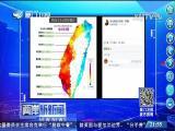 两岸新新闻 2017.12.05 - 厦门卫视 00:27:55