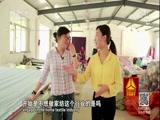 3集系列片《叠石桥的故事》(1) 小城大事 走遍中国 2017.12.5 - 中央电视台 00:25:50