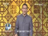 水浒智慧(第三部)6 小人物的大舞台 百家讲坛 2017.12.6 - 中央电视台 00:37:49