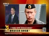 《今日关注》 20171207 二十年建强大俄罗斯 普京参选为兑现承诺?
