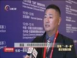 《云南新闻联播》 20171210