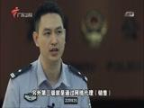 """《南粤警视》 20171210 """"狗粮""""疑云"""
