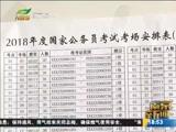 [直播南京]2018年国考今举行:江苏七万余人报考