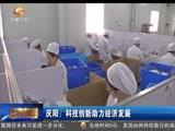 [甘肃新闻]庆阳:科技创新助力经济发展