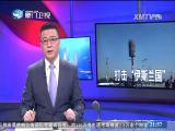 两岸新新闻 2017.12.11 - 厦门卫视 00:27:46