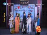 皇帝告状(4) 斗阵来看戏 2017.12.09 - 厦门卫视 00:50:13