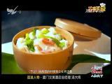 苗准美食 2017.12.10 - 厦门电视台 00:12:27