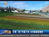 [甘肃新闻]甘肃:美了村富了民 乡村旅游促增收