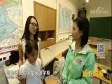 [远方的家]探访慕尼黑国际中文学校