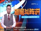 新闻斗阵讲 2017.12.11 - 厦门卫视 00:24:42