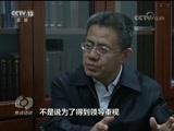 """《焦点访谈》 20171212 纠正""""四风""""不能止步"""
