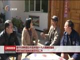 [云南新闻联播]杨宁在香格里拉市宣讲党的十九大精神时强调 做好深度贫困地区脱贫攻坚工作