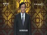 南京1937④历史审判 百家讲坛 2017.12.14 - 中央电视台 00:36:22