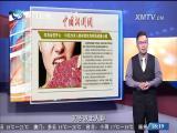 新闻斗阵讲 2017.12.14 - 厦门卫视 00:25:04