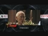 《两岸秘密档案》文学大师余光中与厦门情缘 00:02:02