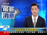 [新闻30分]加拿大 一小飞机坠毁 多名乘客受伤