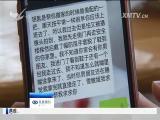 特区新闻广场 2017.12.15 - 厦门电视台 00:23:26