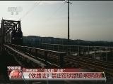"""[视频]【危险的""""合影""""】新闻链接:列车轨道旁拍照酿惨剧"""