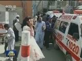 [视频]巴基斯坦奎达市一座教堂遭袭 多人死亡