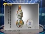 《收藏马未都》 20171216 鸡缸杯传奇(三)