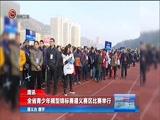 [贵州新闻联播]简讯 20171217