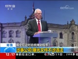 [新闻30分]秘鲁 国会启动对总统弹劾程序 涉事公司:曝光文件不涉违法