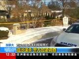 [新闻30分]加拿大 药企创始人夫妇双双死亡 或涉谋杀 警方加紧调查