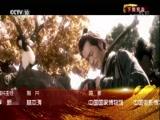 《行进中的中国光影》 战争篇 00:49:45