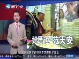 新闻斗阵讲 2017.12.20 - 厦门卫视 00:24:24