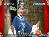韩琪认母 斗阵来看戏 2017.12.19 - 厦门卫视 00:49:20