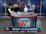 自愿加班后,用人单位该付加班费吗? TV透 2017.12.20 - 厦门电视台 00:24:09