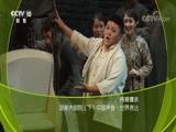 《国家大剧院》(下)中国声音·世界表达 00:37:59